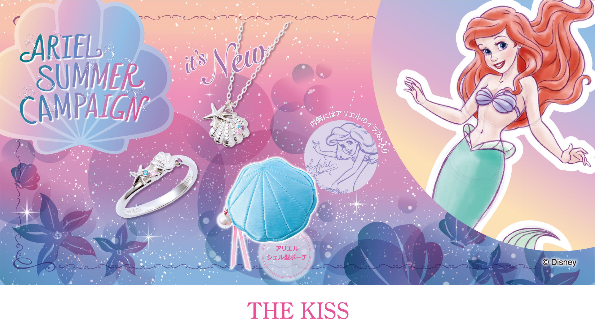 The Kissディズニープリンセスコレクション 8 11 金 より アリエル