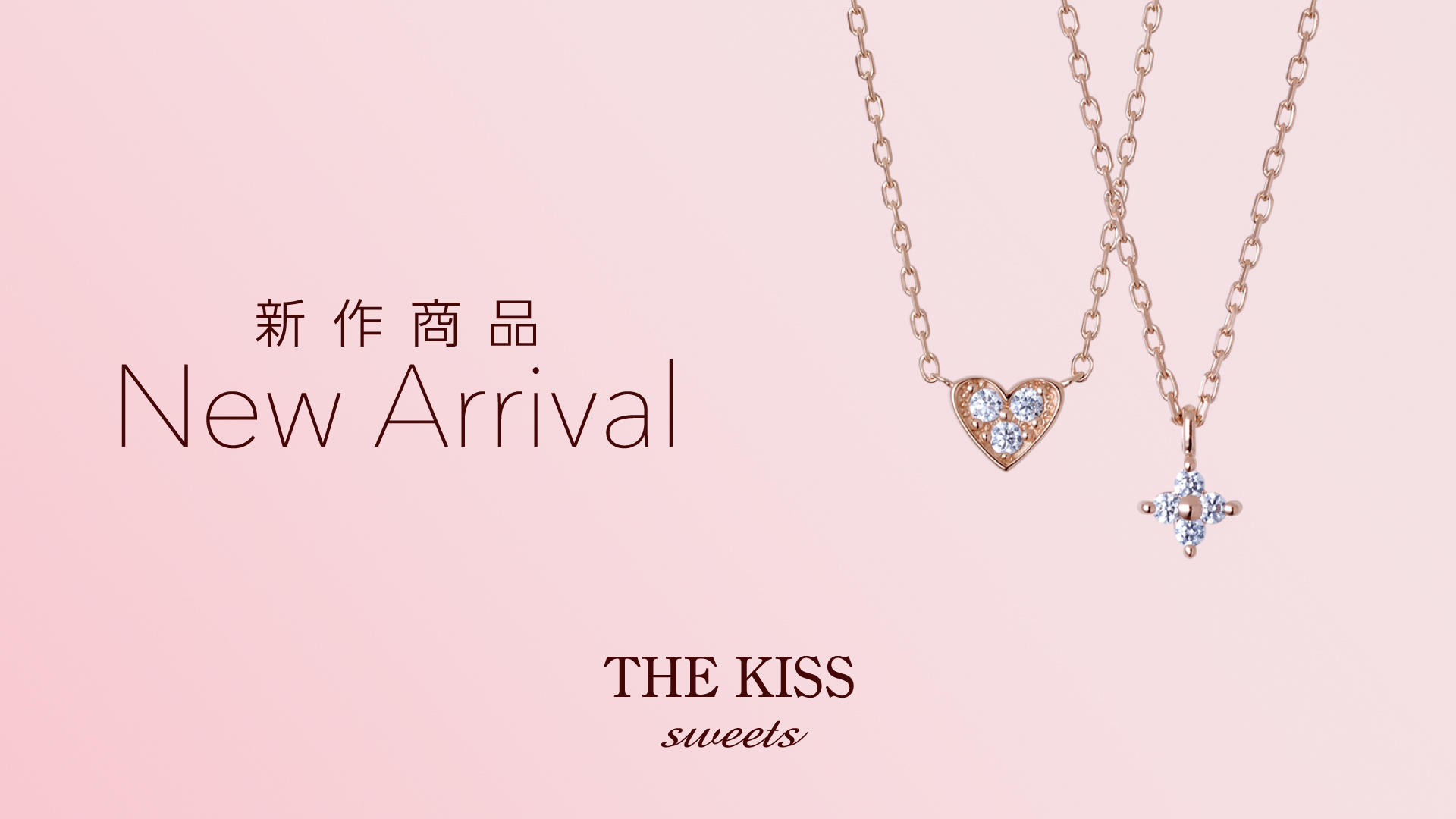 【THE KISS sweets】5月26日(土)新作レディースネックレス発売