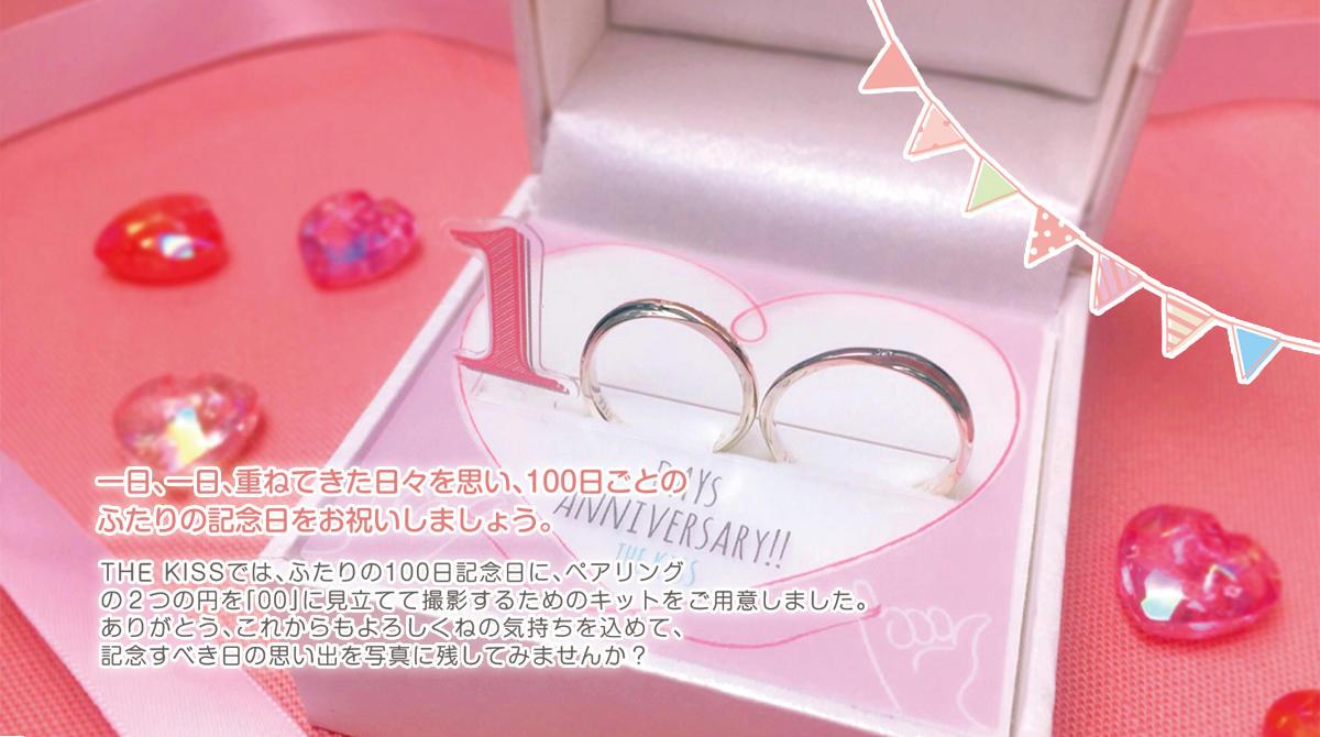 100days Anniversary Rings ~100...